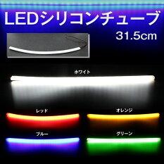 [新商品]LEDライトシリコンチューブ31.5cm