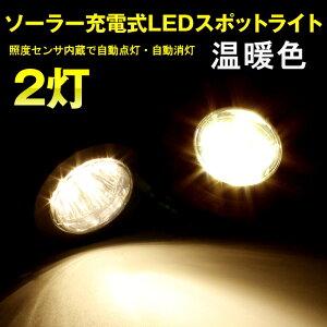 ソーラーLEDライトソーラー充電式スポットライト温暖色2灯