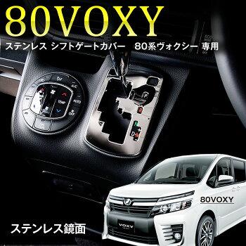 新商品11月上旬入荷予約◆80系ノア/ヴォクシーステンレスフロントバンパーカバー80系ヴォクシーZS専用2ピース