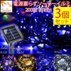 クリスマスイルミネーション【ソーラーイルミネーション】【クリスマスled】【クリスマス雑貨】【着後レビュー送料無料】クリスマスイルミネーションLEDソーラーソーラー充電式LED【200球】イルミネーションハロウィンクリスマス