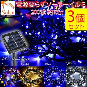 クリスマスイルミネーション ソーラーイルミネーション 3個セット ledソーラー充電式 クリスマスイルミネーション ガーデンライト ledledイルミネーションライトledイルミネーションライト クリスマスイルミネーション ツリー