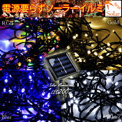 【着後レビュー送料無料】クリスマスイルミネーションLEDソーラーソーラー充電式LED【200球】イルミネーションハロウィンクリスマス8パターンコントロールタイプクリスマスツリーと一緒に