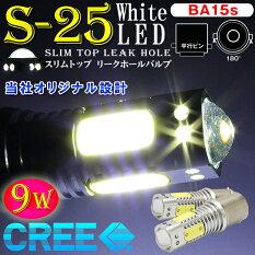 新商品【S25シングルホワイトBAU15s面発光】平行ピンリークホールバルブ2個セット