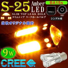 新商品【S25アンバーシングルBA15s】平行ピン[スリムトップリークホールバルブ]2個セット【CREE】