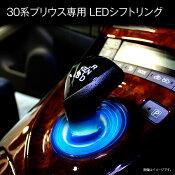 LEDシフトリング30系プリウス[前期/後期]専用