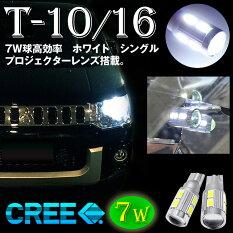 T10/T16ウェッジCREE高効率7W級プロジェクターレンズ搭載【ホワイト】2個リフレクター性