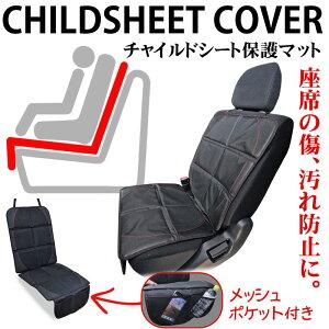 チャイルドシートマット保護マットカーシートカバー車のシートを守る傷防止収納ポケット付ペットジュニアシートマットマット座席カバーカーシート車保護ISOFIX対応
