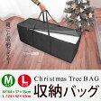 クリスマスツリー収納袋 収納バッグ ファスナー開閉 持ち手付イルミネーション 飾り クリスマス ツリー送料無料