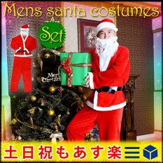 サンタクロース衣装メンズ