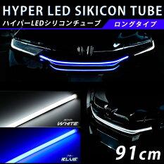 ハイパーLEDシリコンチューブロングタイプ91cm1本ledテープ【ゆうパケットが送料無料】