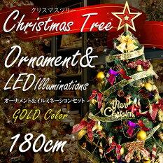 ◆クリスマスツリー180cmシャンパンゴールドオーナメントクリスマスツリー180cm9種類13個&ledイルミネーションセットクリスマスツリー180cmクリスマスツリー180cm【送料無料】11月中旬入荷予約