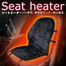 シートヒーター 12V_winter sale