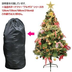 クリスマスツリー収納バッグLサイズ収納袋【メール便送料無料】