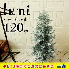 クリスマスツリー120cm北欧