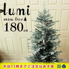 クリスマスツリー150cm北欧
