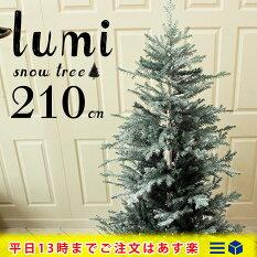 クリスマスツリー210cm北欧
