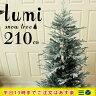 クリスマスツリー 210cm [lumi ルミ]ホワイトツリー ヌードツリークリスマススノーツリー 210cm【送料無料】xmassale