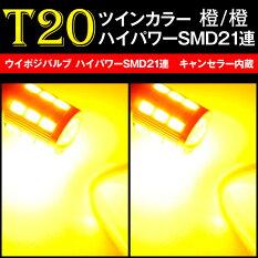 LEDウイポジバルブT20ウェッジダブルハイパワーSMD21連橙/橙キャンセラー内蔵2個【メール便送料無料】