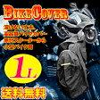【溶けない】バイクカバー 1L オックス600D耐熱 防水 厚手 超撥水【送料無料】_01re