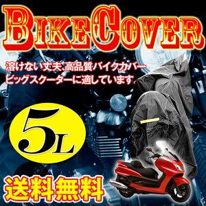 【バイクカバービッグスクーター】