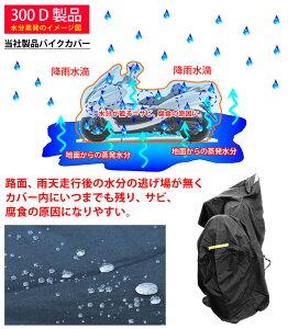 【溶けない】バイクカバー8L防水耐熱厚手オックス300Dハーレーバイクカバー、BMWゴールドウィング裏地完全防水シームテープ加工ハーレーflstcカバー【送料無料】