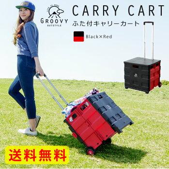 【送料無料】キャリーカート折りたたみフタ付きキャリーカート買い物カゴ運搬ボックスアウトドアコンパクト