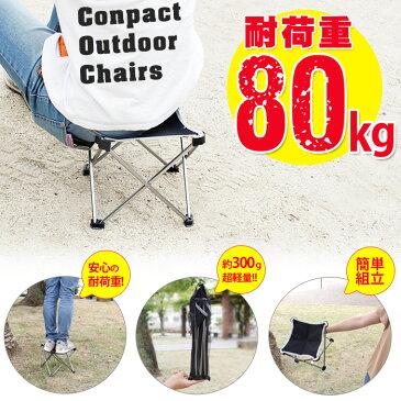 アウトドアチェア 折りたたみ 椅子 軽量 コンパクト 携帯 イス いす キャンプ ポータブル 収納ポーチ ミニ 運動会 ピクニック フェス 夜釣り