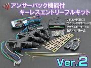 キーレスエントリーアンサーバック キーレスエントリーキットアクチュエーターセット