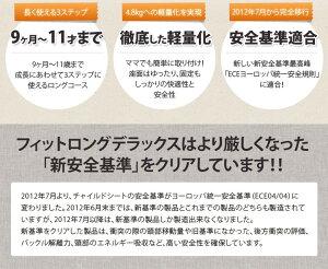 【チャイルドシートFUN+FIT(ファンタスフィット)フィットロングデラックス】【7月下旬入荷予約】
