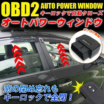 OBD2オートパワーウィンドウ
