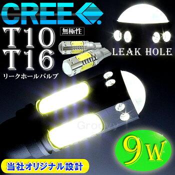 T10T16リークバルブ9WCREE素子搭載リークホール
