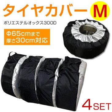 タイヤカバー Mサイズ 4本セット Φ65cm×30cmまで対応 サマータイヤ スタッドレスタイヤ タイヤカバー