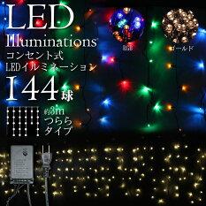 ledクリスマスイルミネーションクリスマスイルミネーションつららコンセント式屋外用カラーはRGBカラフルシャンパンゴールド庭イルミネーション送料無料