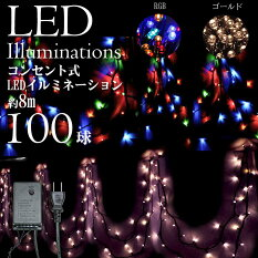 ledイルミネーション100球クリスマスイルミネーション防雨コンセント式光センサー搭載で自動ONOFFledイルミネーション