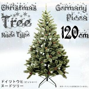 クリスマスツリー 120cm高級クリスマスツリードイツトウヒツリーJ-120cmヌードタイプヌードツリーフック式12月7日入荷予約