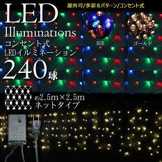 ledクリスマスイルミネーションクリスマスイルミネーション240球ネットタイプ2.5m×2.5m屋外用RGBカラフルシャンパンゴールド庭イルミネーション送料無料10/23頃入荷予約