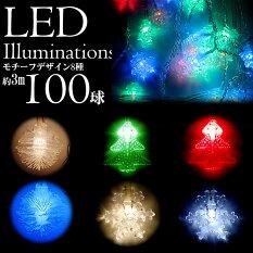 LEDクリスマスイルミネーションつららモチーフ型ボンボリ/ツリー/スノーACコンセント式多彩な8パターン100球3mクリスマスイルミネーション屋外用カラーはホワイト/ブルー/シャンパンゴールド/RGBカラフル