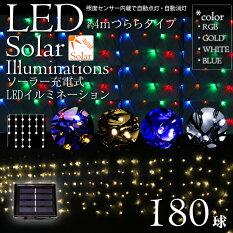 ソーラーledクリスマスイルミネーション180球クリスマスイルミネーションつららソーラー充電式庭イルミネーション