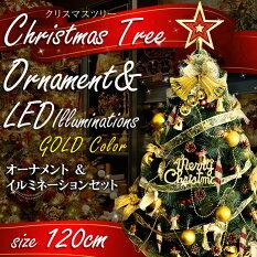 クリスマスツリー120cmクリスマスシャンパンゴールドオーナメントクリスマスツリー