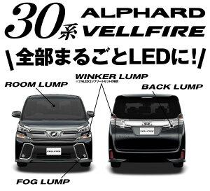 アルファード30系、ヴェルファイア30系フルLED3点セット専用設計ルームランプ/フォグランプ/バックランプ付属【送料無料】