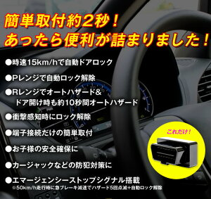 プリウスα車速自動ドアロックOBDプリウスα[T03B]プリウスα【送料無料】