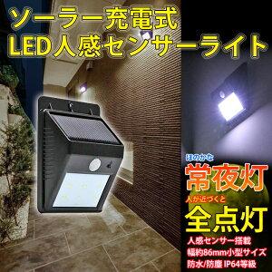LEDソーラーライト人感センサー屋外充電式LEDセンサーウォールライト【ホワイト1個】常夜灯⇒全点灯自動切替!2月18日頃入荷予約
