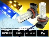 ツインカラーLEDデイフォグバルブH8/H11/H16兼用CREEドーム型レンズ搭載青ゴールドエレクトロタップ付2個【送料無料】