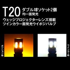 [新商品]【予約販売/10月下旬入荷予定】【レビュー記入で送料無料】T20特大SMD白橙ツインカラー面発光LEDウインカーポジションバルブキット