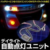【デイライトオートスタートユニット】デイライト自動点灯ユニット12V専用24Wまで