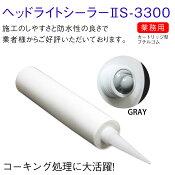 シーリング剤[グレー]ブチルゴムヘッドライト用防水330ml