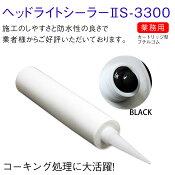 ヘッドライト用防水特殊シーリング剤ブラック【車】