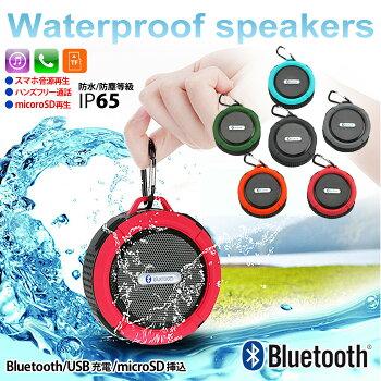防水スピーカーBluetoothワイヤレススピーカーお風呂海アウトドアキャンプ釣りサイクリングに!microSD音楽
