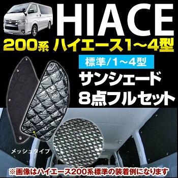 ハイエース200系標準サンシェード【クローム】完全遮光、車中泊、アウトドアに!【車】