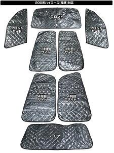ハイエース200系サンシェードクロームハイエース200系完全遮光、車中泊、アウトドアに!【送料無料】